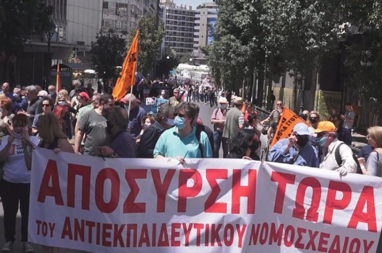 Κινητοποίηση εκπαιδευτικών στο κέντρο της Αθήνας - Κεραμέως: Δεν κάνουμε ούτε βήμα πίσω